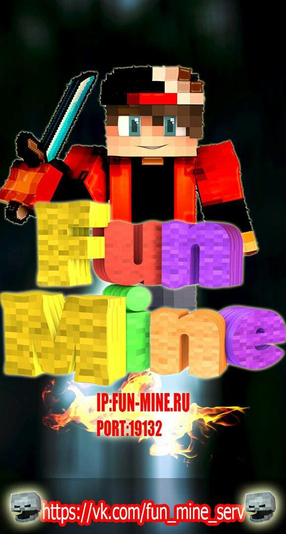 Сервер FunMine