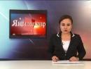 Новости Ишимбая от 16 октября 2017 года ( на башкирском языке )