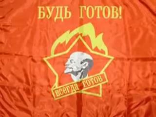 Гимн пионеров СССР - Взвейтесь кострами, синие ночи!