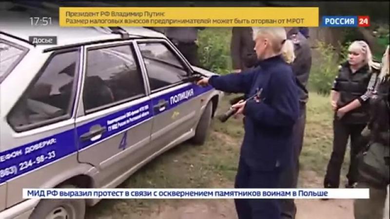 Россия 24 - Ростовскую