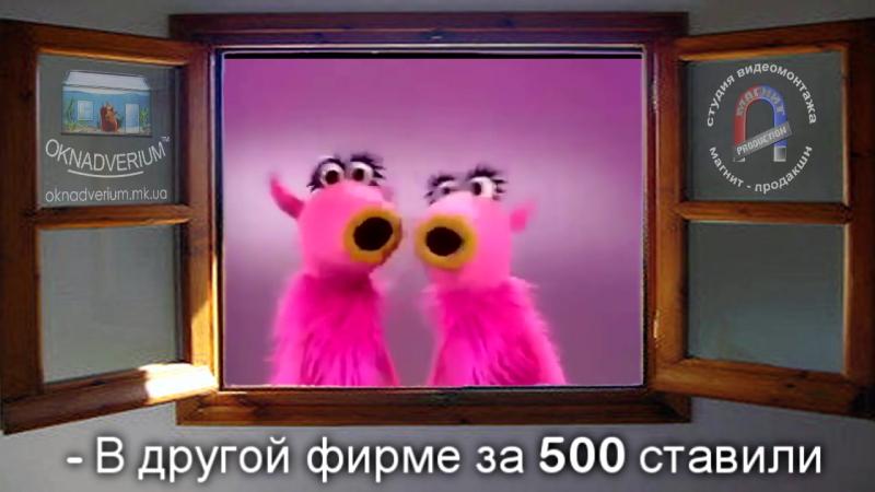 смешное видео-пародия про заказ окон