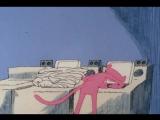 Розовая пантера - Пантера идёт в прачечную