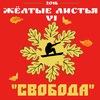 "ЖЕЛТЫЕ ЛИСТЬЯ Vl - ""СВОБОДА!"""