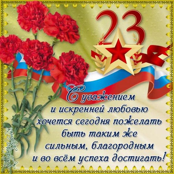 С праздником ,дорогие мужчины !!! С Днем Защитника Отечества!!!