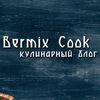 Bermix Cook - Кулинарный блог