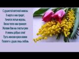 Видео поздравление на 8 марта учителям нашим