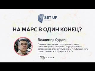 Владимир Сурдин — На Марс в один конец?