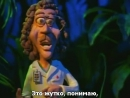 Weird Al Yankovic - Jurassic Park (С ПЕРЕВОДОМ)