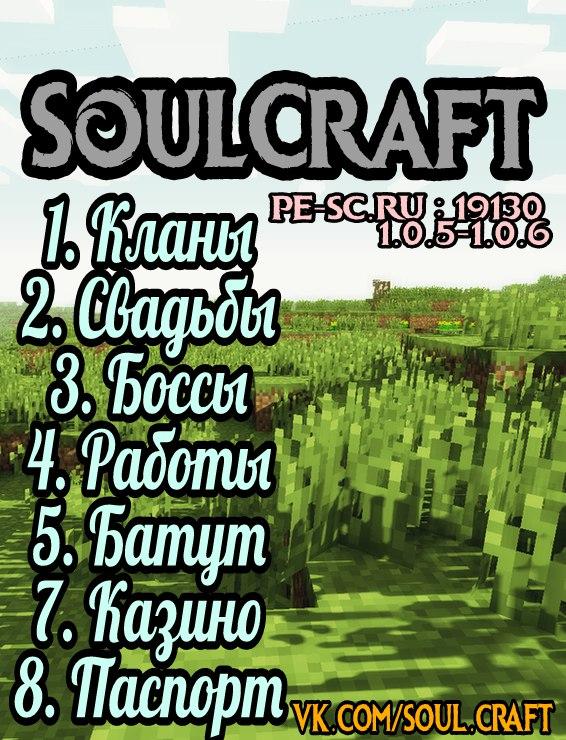 Сервер SoulCraft