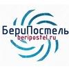 ИМ БериПостель.ру