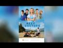 Врачи с острова Надежды 2013 Reef Doctors