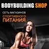 BODYBUILDING SHOP| Спортивное питание В.Новгород