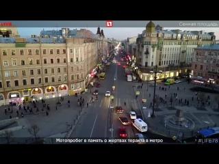 Петербуржцы чтят память погибших в теракте у метро. Вид с коптера