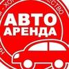 Прокат автомобилей г Улан-Удэ +73012423333