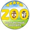 """Контактный зоопарк """"Зверюшки не Игрушки"""""""