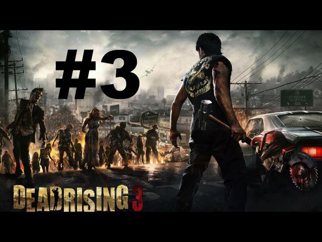 Dead Rising 3 3 co-op   Секси Босс