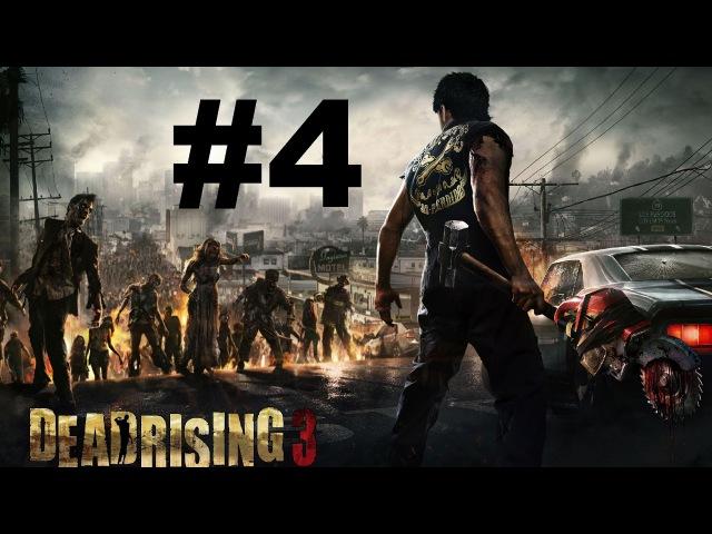 Dead Rising 3 4 co-op   Это Домогательство!