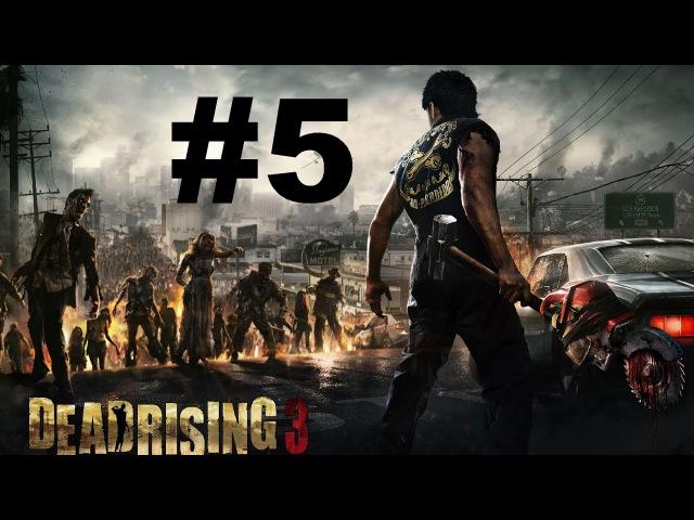 Dead Rising 3 5 co-op   Извращенец И Адский Бензовоз