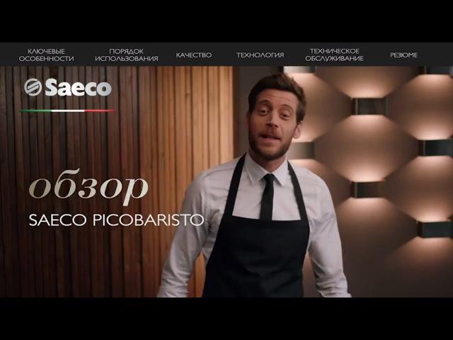 Автоматическая кофемашина Saeco PicoBaristo, обзор от бариста