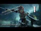 Final Fantasy XIII-2 RU. Прохождение Final Fantasy 13-2 на русском языке. Серия 1.