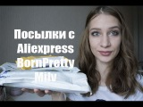 Распаковка посылок   Aliexpress, BornPrettyStore, Milv