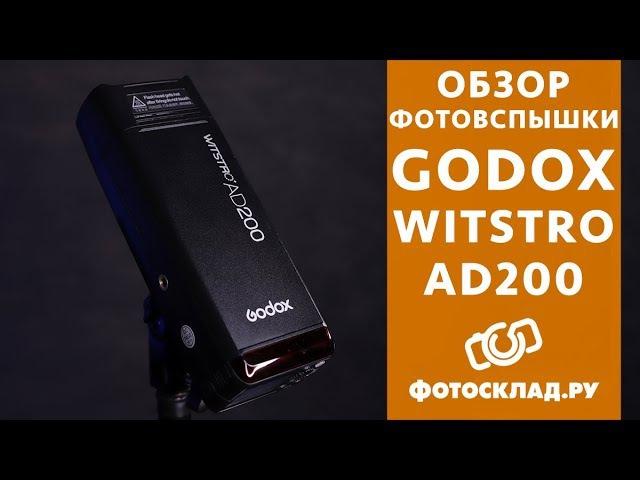 Фотовспышка карманная Godox Witstro AD200 обзор от Фотосклад.ру