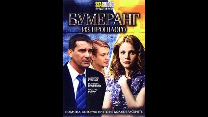 Бумеранг из прошлого 12 серия (2010)
