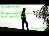 Возвращение Рикошета на просторы YouTube  Мини VLOG