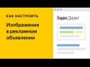 Изображения сделайте объявления заметными. Видео о настройке контекстной рекламы в Яндекс.Директе