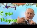 Путин поздравил Леонида Видео поздравление с Днем Рождения Леонид