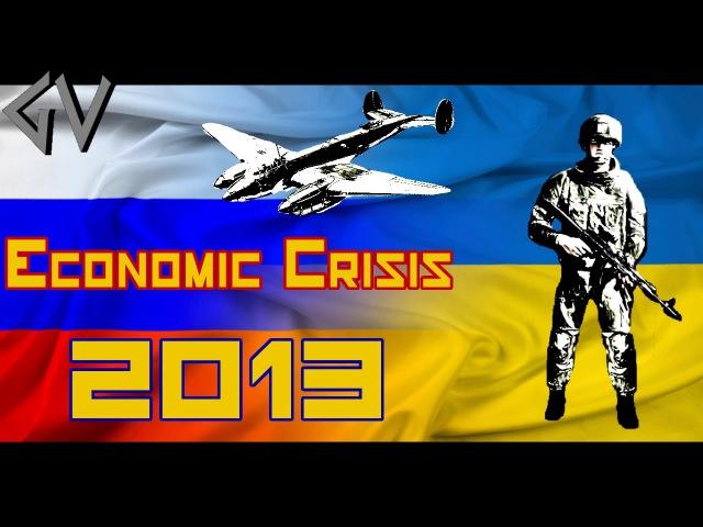 ECONOMIC CRISIS 2013 - ГОВНО?(Экономический кризис - Hearts of Iron IV)