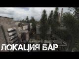 Локация Бар (переделанная) для Stalker Зов Припяти