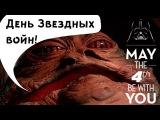 День «Звёздных войн».Джабба Хатт официальное обращение!