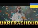 Post Malone ft. Quavo- Поздоровляю Сongratulations - Ukrainian Cover UkrTrashDub