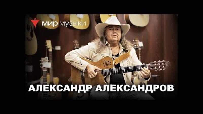 Александр Александров – маэстро фингерпикинга и его Godin