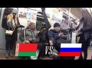 Беременная Девушка В Метро. Беларусь и Россия. Социальный эксперимент