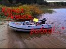 Обзор снастей и эхолота для малой троллинговой рыбалки.