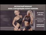 Вебинар Анны Стародубцевой и Юли Ушаковой