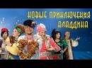 Новые приключения Аладдина Новогодняя сказка Субботний вечер