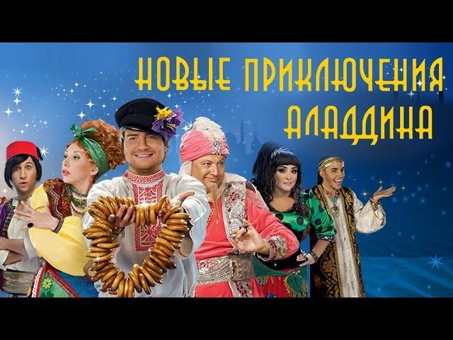 Новые приключения Аладдина | Новогодняя сказка | Субботний вечер