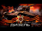 Почему дизель от Т-34 выпускают до сих пор? Советские танки и вторая мировая война...