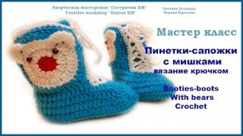 МК Пинетки-Сапожки с мишками (вязание крючком) / Booties with teddy bears (crochet)