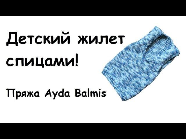 Детский жилет из пряжи Ayda Balmis / МК от Людмилы Тен
