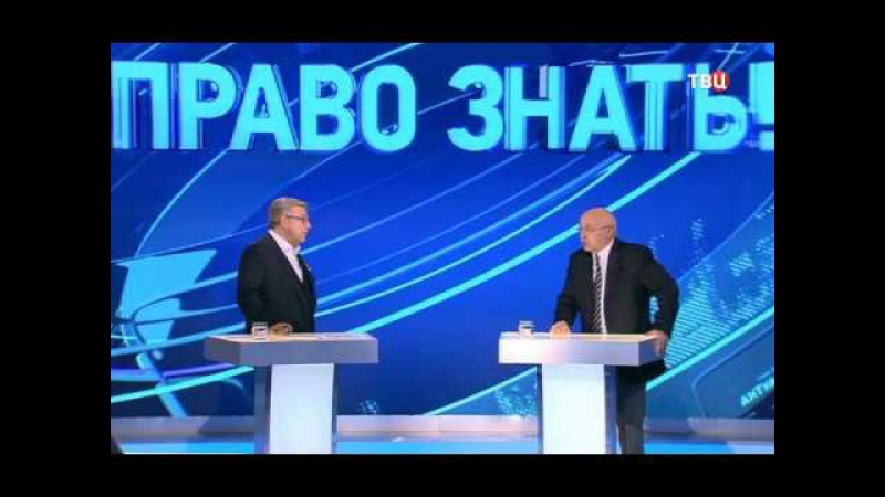 Право знать 18.03.2017 ХОРЕШЕЕ КАЧЕСТВО Сергей Кургинян