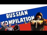 CSGO - Funny Russian Compilation (ft. Anomaly, Failu, Mojo)