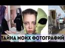 Елена Шейдлина Тайна моих фотографий 6