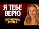 КЛАССНАЯ МЕЛОДРАМА Я тебе верю 2016, русские мелодрамы 2016 , Россия