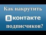 Накрутка подписчиков ВКонтакте   НОВЫЙ БЕСПЛАТНЫЙ способ накрутки живых подпис ...