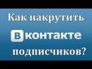 Накрутка подписчиков ВКонтакте НОВЫЙ БЕСПЛАТНЫЙ способ накрутки живых подпис
