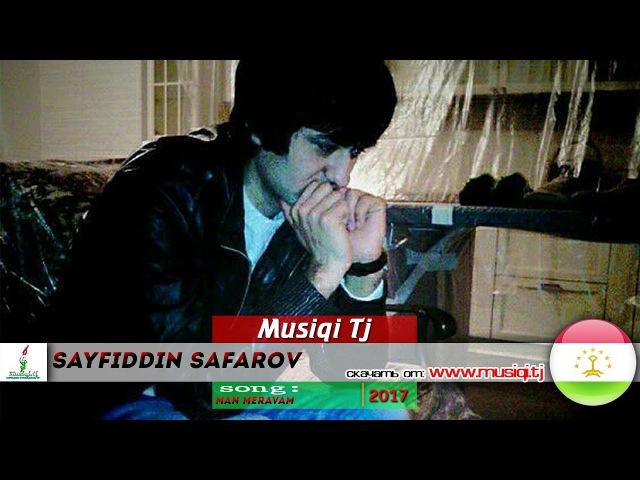 Сайфиддин Сафаров - Ман меравам 2017 | Sayfiddin Safarov - Man meravam 2017